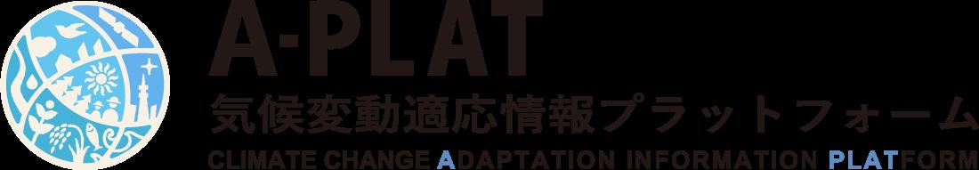 気候変動適応情報プラットフォーム(A-PLAT)